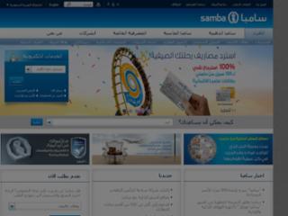 سامبا - Samba - samba.com