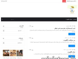 لكافه خدمات الخليج العربي - servicesarab.com
