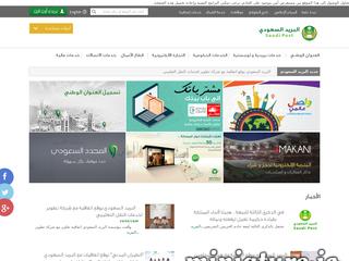 واصل التجاري | البريد السعودي - sp.com.sa