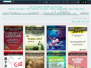 المكتبة: كتب pdf - tahmil-kutubpdf.net