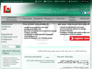الجامعة اللبنانية الحكومية LU - ul.edu.lb