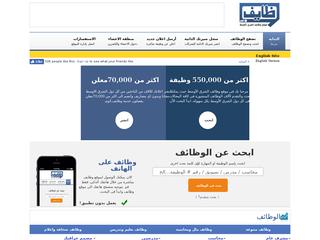 وظائف - wzayef.com