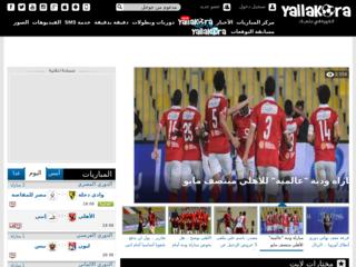 ياللاكورة - yallakora.com