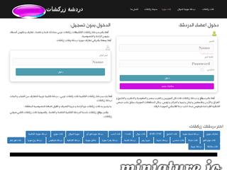 دردشة زركشات - zarkachat.net
